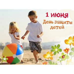 Пенсионный фонд поздравляет с Днем защиты детей