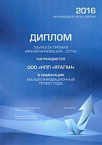 """Завод """"Ятаган"""" получил премию """"Время инноваций-2016"""""""