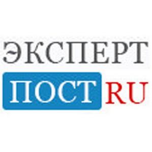 «ЭкспертПост» - отраслевой информационный портал.