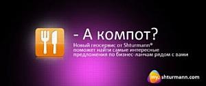 Shturmann�: ������ �������, � ������-���� �� ����������!