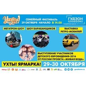 Участницы «Детского Евровидении-2016» от России представят свою конкурсную песню москвичам