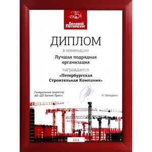"""""""ПСК"""" признан лучшим подрядчиком"""
