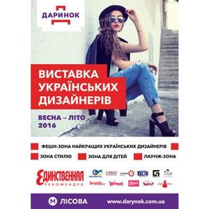 Выставка украинских дизайнеров в маркет молле Дарынок