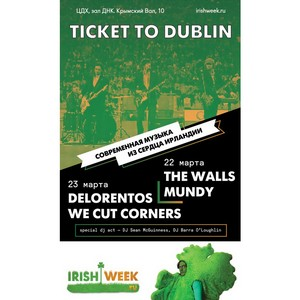Фестиваль «Ticket to Dublin»