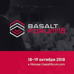 Международный базальтовый форум 2018: старт регистрации