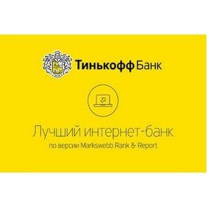 Тинькофф Банк – новые тарифы