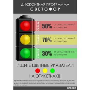 Baleks в ТРЦ «М5 Молл»: скидки до 70%