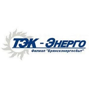 ООО «ТЭК-Энерго» филиал «Брянскэнергосбыт» начинает продажи электротехнической продукции