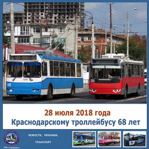 28 июл¤ 2018 года раснодарскому троллейбусу исполнитс¤ 68 лет