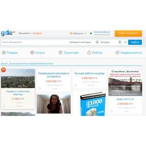 Крупнейший Российский портал объявлений Gde.Ru вышел на международный уровень