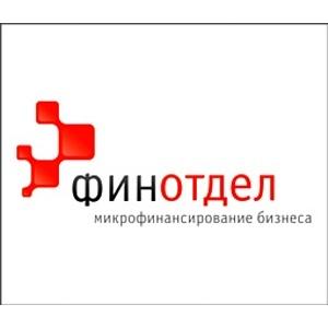 Фонд «Citi» признал «Финотдел»  лучшей микрофинансовой организацией России