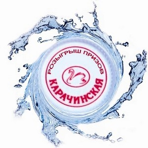 Компания «Карачинский источник» стала спонсором «Парада невест» в Новокузнецке