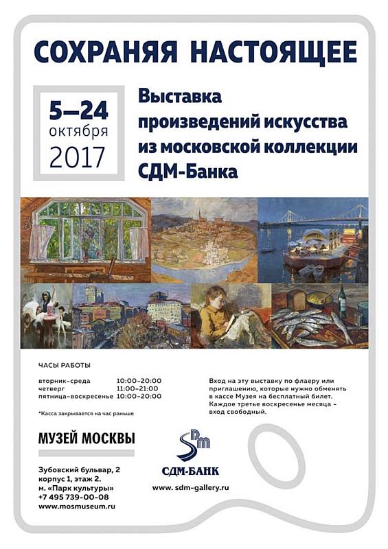 В Музее Москвы проходит выставка лучших картин из коллекции СДМ-Банка