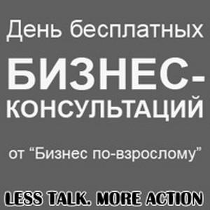 Бизнес-конференция «День бесплатных консультаций»
