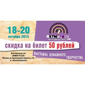 Бумпром - выставка бумажного творчества