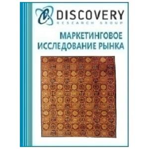 Анализ рынка узелковых ковров и ковровых покрытий в России