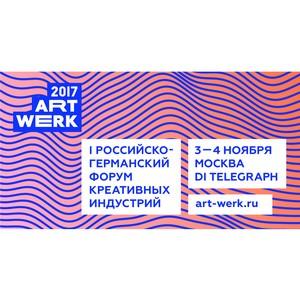 I Российско-германский форум креативных индустрий Art-Werk 2017