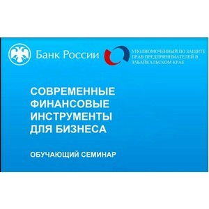 Забайкальским предпринимателям расскажут о современных финансовых инструментах для бизнеса