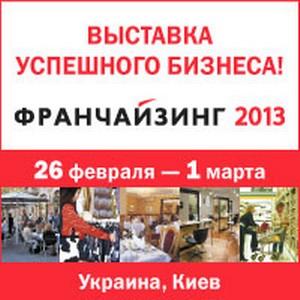 70 готовых бизнесов из 5 стран мира на выставке «Франчайзинг 2013»