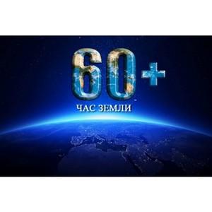 Волжский филиал АО «САН ИнБев» принял участие в акции «Час Земли»
