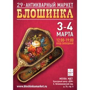 29-й Антикварный маркет «Блошинка» откроет свои двери  3 и 4 марта 2018г