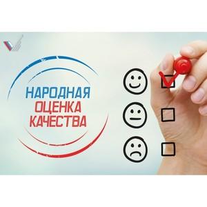 Проект ОНФ «Народная оценка качества» продолжит мониторинг учреждениий социальной сферы