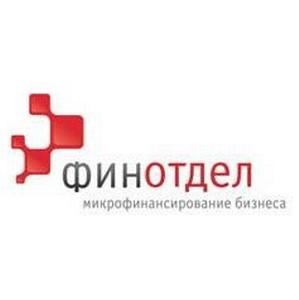 Микрофинансовая компания «Финотдел» выдала более 7000 займов на развитие и поддержание малого бизнеса