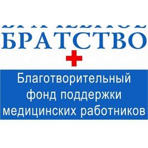Фонд «Врачебное братство» и БФ «АдВита» оказали совместную помощь врачу из Красноярска