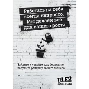 Tele2 поможет предпринимателям заявить о себе