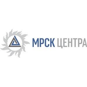 МРСК Центра расширяет спектр дополнительных услуг