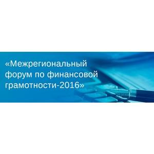 20 и 21 мая в Севастополе прошел Межрегиональный форум по финансовой грамотности.