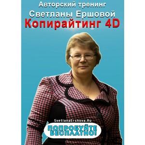 """Живой тренинг в Санкт-Петербурге """"Копирайтинг 4D"""""""