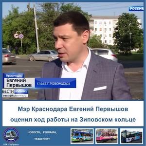 В Краснодаре стартовали работы по модернизации Зиповского кольца