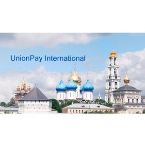 Студенты 1200 зарубежных вузов могут воспользоваться картами UnionPay
