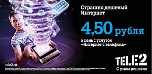 Страшно дешевый мобильный интернет от Tele2