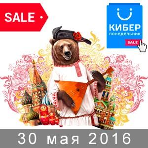 30 мая 2016  - онлайн распродажа Киберпонедельник, время выгодных покупок