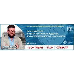 Цикл лекций с Филиппом Смирновым об истории предпринимательства Москвы стартует на Бирже торгов