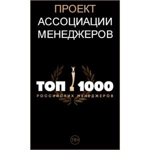 Ассоциация менеджеров организует XVI церемонию вручения премии «Топ-1000 российских менеджеров»