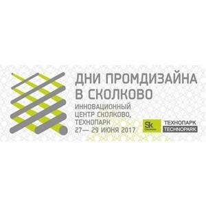 «Дни промышленного дизайна в Сколково» пройдут с 27 по 29 июня