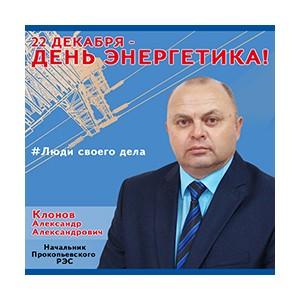 Александр Клонов: «Провода держатся не на опорах, а на крепких, «железных» людях»