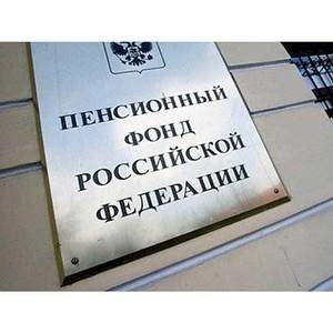 Пенсионеры из НПФ с отозванной лицензией получат выплаты из средств пенсионных накоплений в ПФР