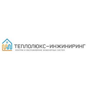 Победа компании «Теплолюкс-Инжиниринг»