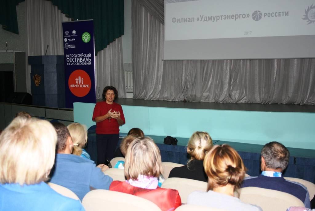 Сотрудники «Удмуртэнерго» провели семинар по профориентации для преподавателей республики