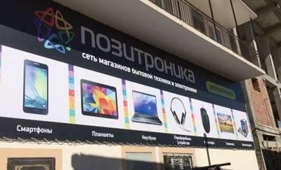 В Республике Дагестан отрылись сразу два магазина Позитроника