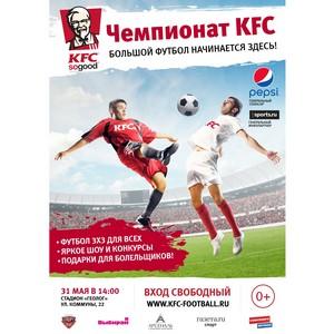 Считанные дни для регистрации участников Чемпионата KFC по мини-футболу в Тюмени