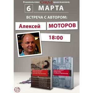 Презентация книги Алексея Моторова  «Преступление доктора Паровозова».