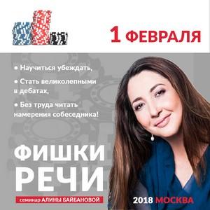 Cеминар Алины Байбановой