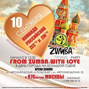 Подарок Москве на день города – танцевальная фитнес-вечеринка от Zumba® с любовью