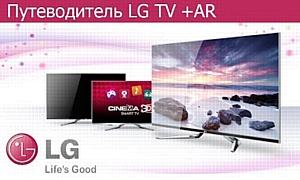 «Путеводитель LG TV + AR» - виртуальный каталог телевизоров LG
