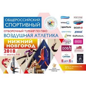 Воздушная атлетика Нижний Новгород - 2018